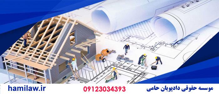 اخذ پایان کار ساختمان