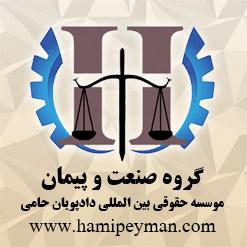 'گروه صنعت و پیمان موسسه حقوقی بین المللی دادپویان حامی