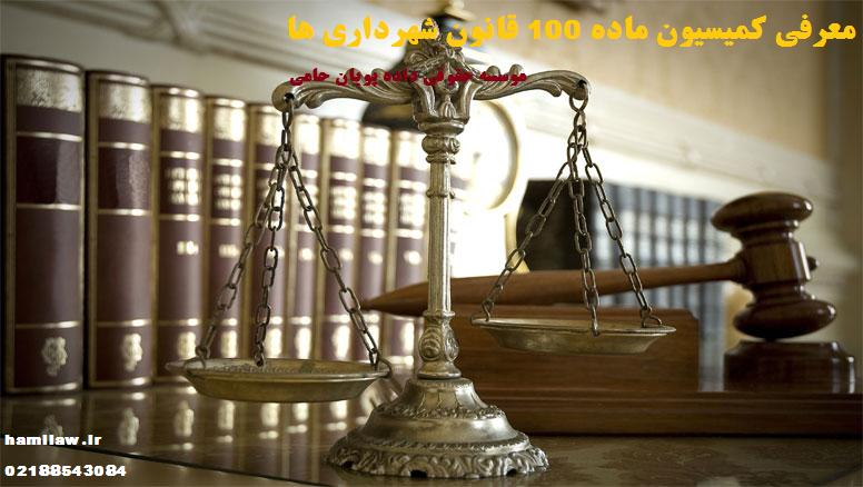 معرفی کمیسیون ماده 100 قانون شهرداری ها