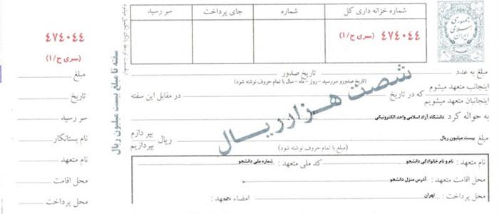 وصول مطالبات معوق به استناد سفته عندالمطالبه