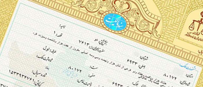 الزام به تنظیم سند رسمی با وجود عدم پرداخت ثمن