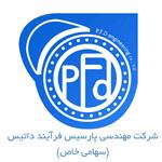 شرکت مهندسی پارسیس فرآیند داتیس