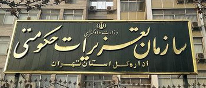 اجرای آرا شعب تعزیرات حکومتی