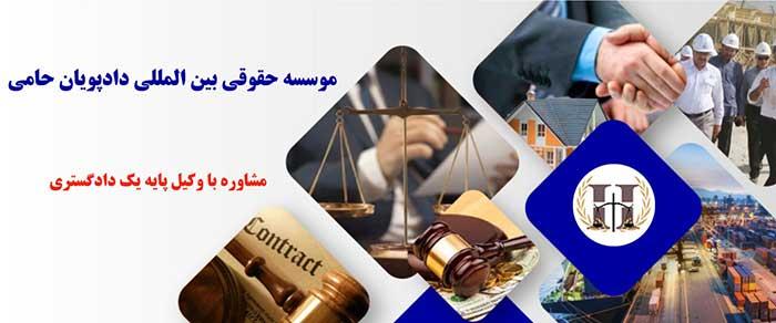 موسسه حقوقی دادپویان حامی مشاوره حقوقی