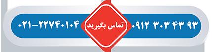 مشاوره تلفنی موسسه حقوقی دادپویان حامی