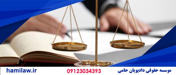 مشاوره حقوقی ملکی