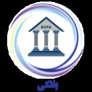 دپارتمان بانکی