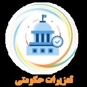 دپارتمان تعزیرات حکومتی موسسه حقوقی دادپویان حامی