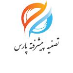 تصفیه پیشرفته پارس