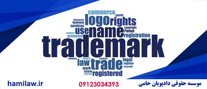 اجازه استفاده از علامت تجاری